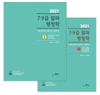 7 9급 알파 행정학 세트(2021)