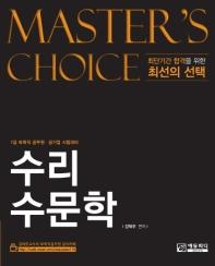 Master's choice 수리수문학