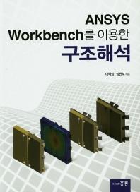 ANSYS Workbench를 이용한 구조해석