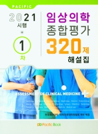 임상의학 종합평가 320제 해설집(2021시행 1차)