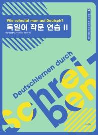 독일어 작문 연습. 2