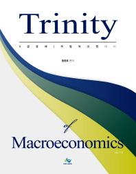 트리니티 거시경제학(Trinity of Macroeconomics) 세트(2018)