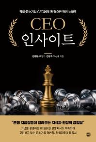CEO 인사이트