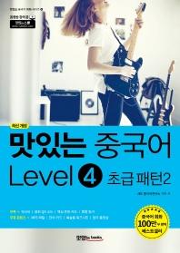 맛있는 중국어 Level. 4: 초급 패턴(2)