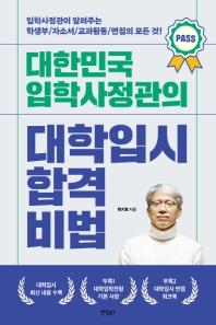 대한민국 입학사정관의 대학입시 합격비법