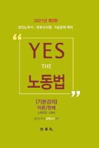 Yes The 노동법 기본강의 이론/판례(2021)