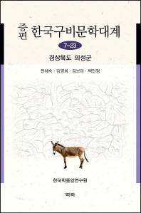 증편 한국구비문학대계 7-23: 경상북도 의성군