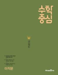 수학중심 고등 미적분(2021)