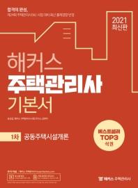 해커스 공동주택시설개론 기본서(주택관리사 1차)(2021)