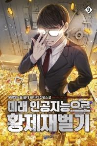 미래 인공지능으로 황제재벌기. 9