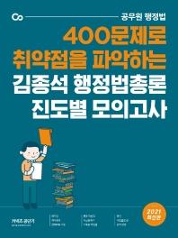 김종석 행정법총론 진도별 모의고사(2021)