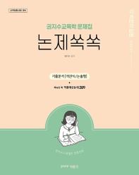 박문각 임용 권지수 교육학 문제집 논제쏙쏙