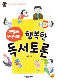 책벌레 선생님의 행복한 독서토론