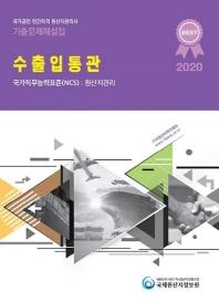 국가공인 민간자격 원산지관리사 기출문제해설집: 수출입통관(2020)