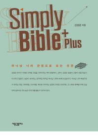 심플리 바이블 플러스(Simply Bible Plus)