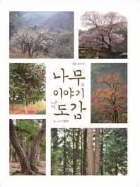 나무 이야기 도감