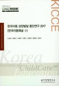 한국아동 성장발달 종단연구 2017