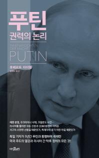 푸틴 권력의 논리