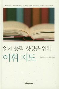 읽기 능력 향상을 위한 어휘지도