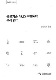 물류기술 R&D 추진동향 분석 연구