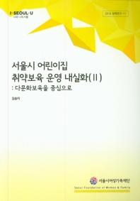서울시 어린이집 취약보육 운영 내실화. 2: 다문화보육을  중심으로