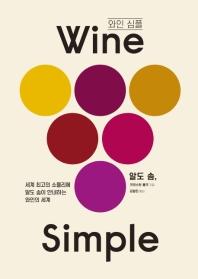 와인 심플(Wine Simple)
