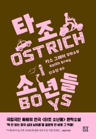 타조 소년들(Ostrich Boys)