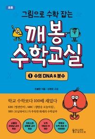 그림으로 수학 잡는 깨봉수학교실. 1: 수의 DNA & 분수