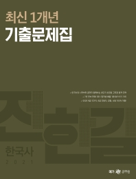 전한길 한국사 최신 1개년 기출문제집(2021)