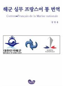 해군 실무 프랑스어 통번역