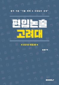 편입논술 고려대(2021년 개정2판) (컬러판)