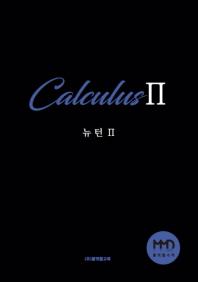 [코치용] 물맷돌수학 레벨3 뉴턴2