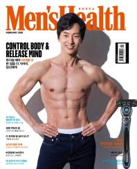 맨즈헬스(Mens Health Korea)(2020년 2월호)