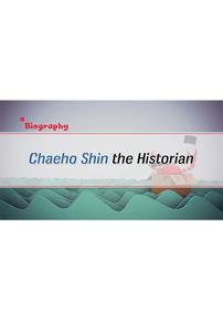 Chaeho Shin the Historian