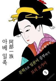 아베 일족 (阿部一族)  모리 오가이  문학으로 일본어 공부하기!