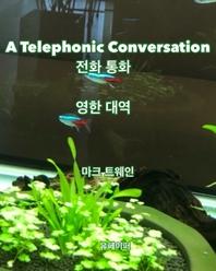 A Telephonic Conversation 전화 통화