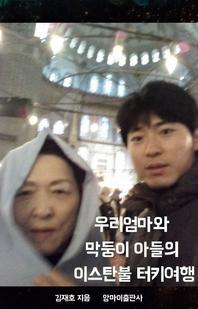 우리엄마와 막둥이 아들의 이스탄불 터키여행