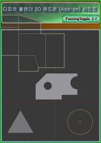 디모의 블렌더 3D 에드온 (Add-on) 시리즈  [PanningToggle 에드온 소스 집]  1판