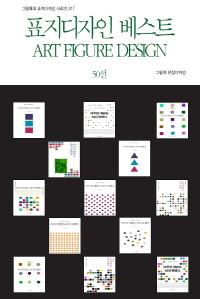 그림책의 표지디자인 시리즈017표지디자인 베스트 ART FIGURE DESIGN 50선