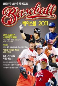 베이스볼 2011 - 기아