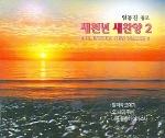 새천년 새찬양 2(CD)