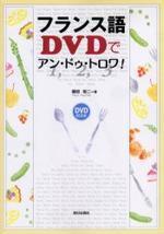 フランス語DVDでアン.ドゥ.トロワ! DVD BOOK