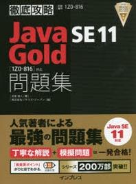 JAVA SE 11 GOLD問題集(1Z0-816)對應 試驗番號1Z0-816