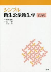 シンプル衛生公衆衛生學 2020