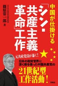 中國が仕掛ける「シン.共産主義革命」工作