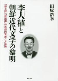 李人稙と朝鮮近代文學の黎明 「新小說」「新演劇」の思想的背景と方法論