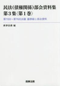 民法(債權關係)部會資料集 第3集(第1卷)