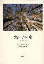 ウィ―ンの森 自然.文化.歷史