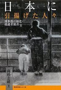 日本に引揚げた人# 博多港引揚者.援護者聞書