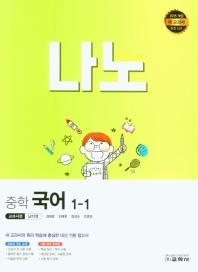 나노 중학 국어 1-1(교과서편 남미영)(2021)